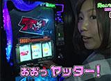 光れ!パチスロリーグ #8 銀太郎vs河原みのり(後半戦)