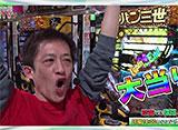 ハイサイ☆パチンコオリ法TV #4 瑠花VS珍留 後半戦