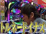 ブラマヨ吉田のガケっぱち #250  山内健司 後編