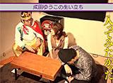魚拓・鈴虫の「王が負けた夜に…」 #39 成田ゆうこ(前編)