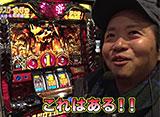 パチスローライフ #177 日本全国ガッラガラの旅18(前半)