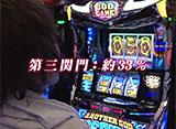 TAI×MAN #88「アナザーゴッドポセイドン-海皇の参戦-」 前編