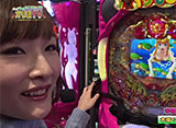 ハイサイ☆パチンコオリ法TV #5 宇田川VS瑠花 前半戦