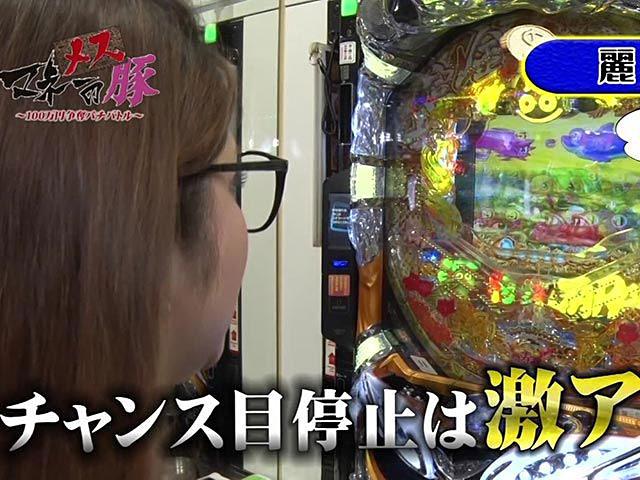 マネーのメス豚〜100万円争奪パチバトル〜 #26 成田ゆうこ vs 麗奈 後半戦
