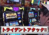 たけすぃ&くりの○○製作所 #46 「ポセイドンで勝つコツを検証!」