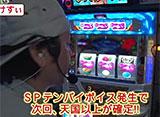 たけすぃ&くりの○○製作所 #34 「沖ドキ!トロピカルもドキドキするのか?」検証