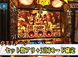 DXバトル〜マコカップトーナメント〜 #6