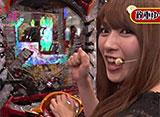 マネーのメス豚〜100万円争奪パチバトル〜 #27 フェアリン vs 政重ゆうき 前半戦