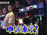 パチす郎電鉄 #2