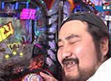 パチンコ実戦塾2017 #33