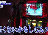 嵐と松本 #35 「超番長ボーナス」を引け!