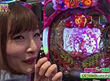 ハイサイ☆パチンコオリ法TV #6 宇田川VS瑠花 後半戦