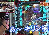 ヒロシ・ヤングアワー #271 末井昭「ぱちんこCR北斗の拳7 転生」