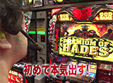 黄昏☆びんびん物語 #173 第86回 最終戦