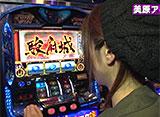 パチスロ極 SELECTION #269 絆打ちVol.12