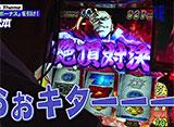嵐と松本 #36「超番長ボーナス」を引け!