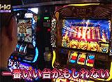 パチスローライフ #179 日本全国ガッラガラの旅19(前半)