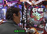 サイトセブンカップ #378 29シーズン ゼットン大木 vs 和泉純 (後半戦)