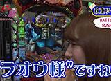 マネーのメス豚〜100万円争奪パチバトル〜 #30 成田ゆうこ vs 政重ゆうき 後半戦