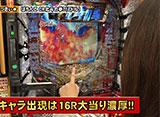 双極銀玉武闘 PAIR PACHINKO BATTLE #78 ネッス&政重ゆうき vs なおきっくす★&かおりっきぃ☆