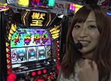 レビンとバッチのゲッツ&ゴー!! #6 神谷玲子 後半戦