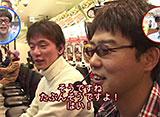 ヒロシ・ヤングアワー #273 ノリ打ちでポン! 10周年記念スペシャル 前編
