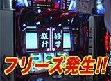 黄昏☆びんびん物語 #174 第87回 前半戦