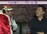魚拓・鈴虫の「王が負けた夜に…」 #15 中武一日二膳(前編)