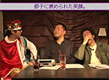 魚拓・鈴虫の「王が負けた夜に…」 #16 中武一日二膳(後編)