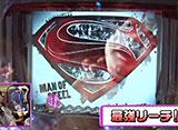 ビワコのラブファイター #189「CRスーパーマン〜Limit・Break〜」