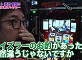 魚拓と成瀬のツキとスッポンぽん #149 塚田詩織「押忍!番長3」中盤戦