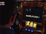 パチスローライフ #180 日本全国ガッラガラの旅19(後半)