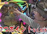ういちの放浪記 #397/#398