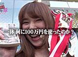 マネーのメス豚〜100万円争奪パチバトル〜 #32 最終回