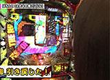 双極銀玉武闘 PAIR PACHINKO BATTLE #79 守山アニキ&三橋玲子 vs 助六&柳まお
