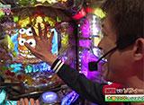 ハイサイ☆パチンコオリ法TV #8 珍留VSソフィー 後半戦