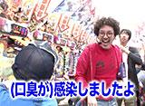 黄昏☆びんびん物語 #175 第87回 中盤戦