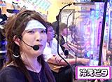 ビワコのラブファイター #214「CRおばけらんど319ver.」