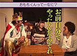 魚拓・鈴虫の「王が負けた夜に…」 #43 おもちくん (前編)