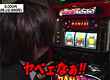 サラリーマン シン太郎 #77