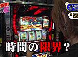 マネーの豚2匹目〜100万円争奪スロバトル〜 #2