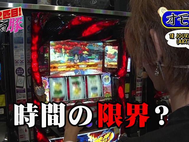 マネーの豚2匹目〜100万円争奪スロバトル〜 #2 ういちVSオモダミンC 後半戦