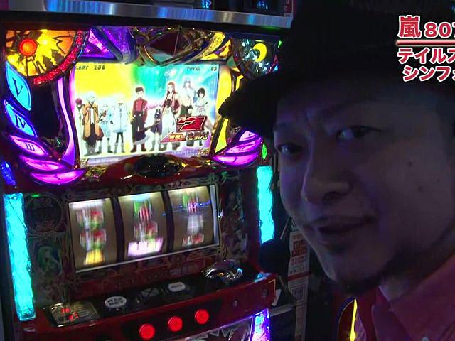 嵐・梅屋のスロッターズ☆ジャーニー #423 岐阜県 後編