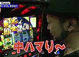 嵐と松本 #38「超番長ボーナス」を引け!