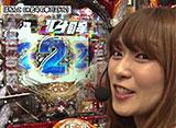 双極銀玉武闘 PAIR PACHINKO BATTLE #80 ネッス&政重ゆうき vs SF塩野&しおねえ