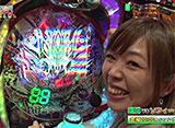 ハイサイ☆パチンコオリ法TV #9 ソフィーVS瑠花 前半戦