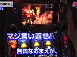 梅と薔薇 第9話/第10話
