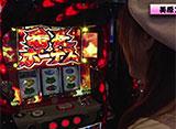 パチスロ極 SELECTION #275 絆打ち 改め「番長打ち」Vol.13