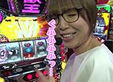 パチスロ極 SELECTION #276 スロってみっか〜「パチスロ獣王 王者の覚醒」編〜
