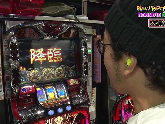 吼えろ!パチスロリーグ #23 嵐vs木村魚拓(前半戦)